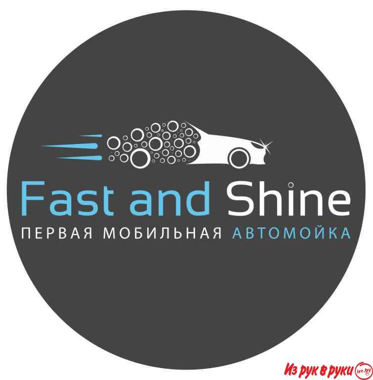 ab3bbeed66f3 Продается Эксклюзивное право франшизы Fast and Shine в Беларуси ...